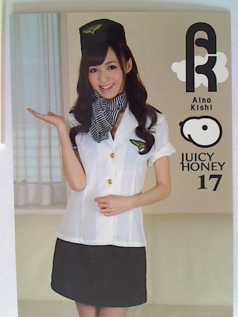 Aino Kishi 2011 Juicy Honey Series 17 Card #10