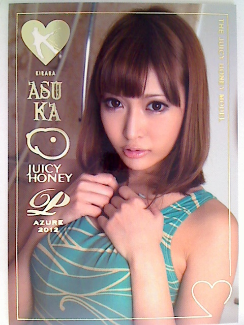 Kirara Asuka 2012 Juicy Honey Premium Azure Card #19
