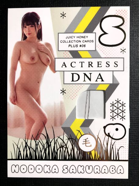 Nodoka Sakuraba 2020 Juicy Honey Plus #6 * Actress DNA #d 09/10